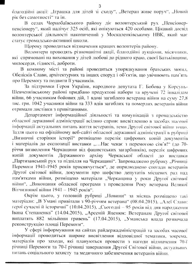 Черкаська ОДА-травень-3