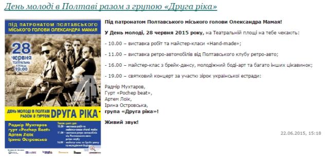 Офіційний сайт Полтавської міської ради та виконавчого комітету