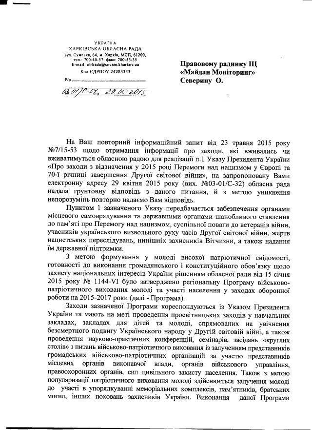 Харківська облрада-травень-1