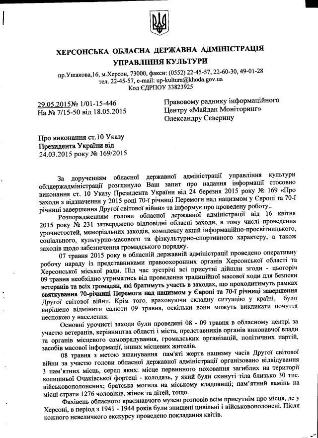 Херсонська ОДА-травень-1