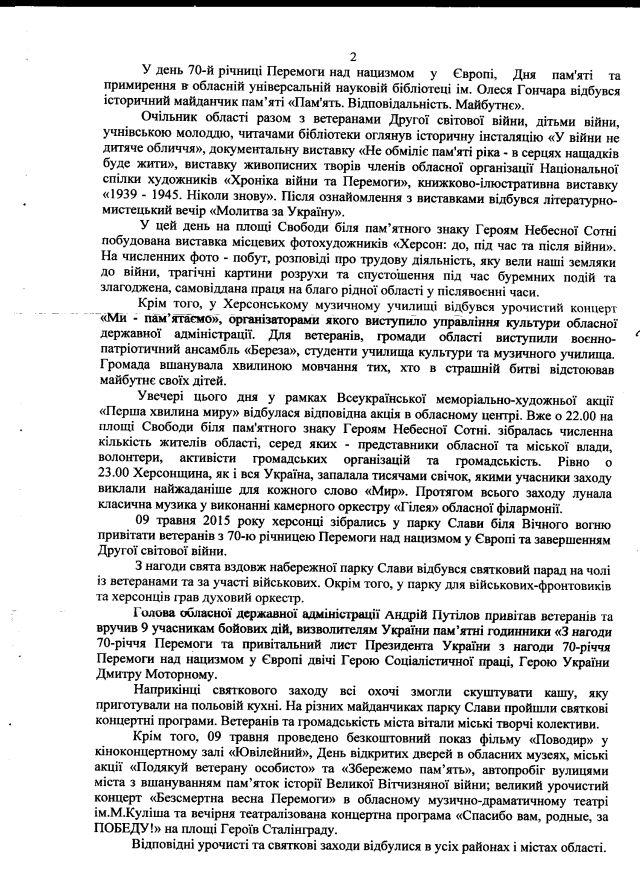 Херсонська ОДА-травень-2