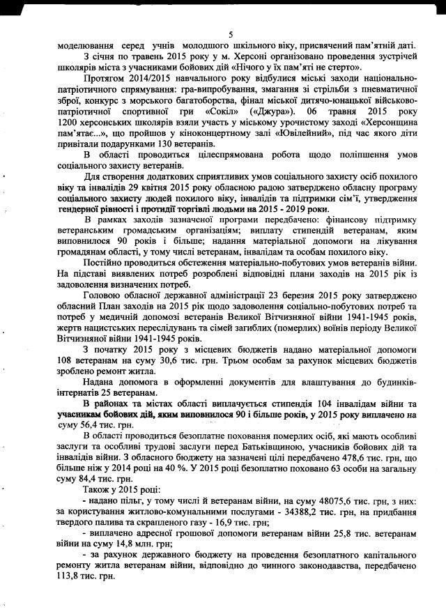 Херсонська ОДА-травень-5