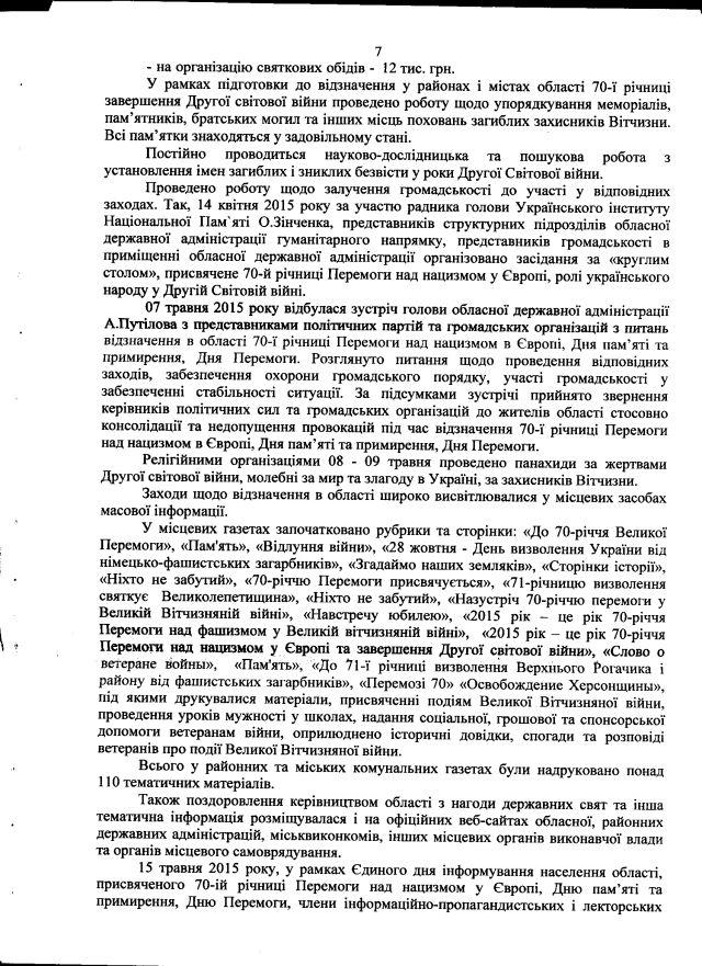 Херсонська ОДА-травень-7