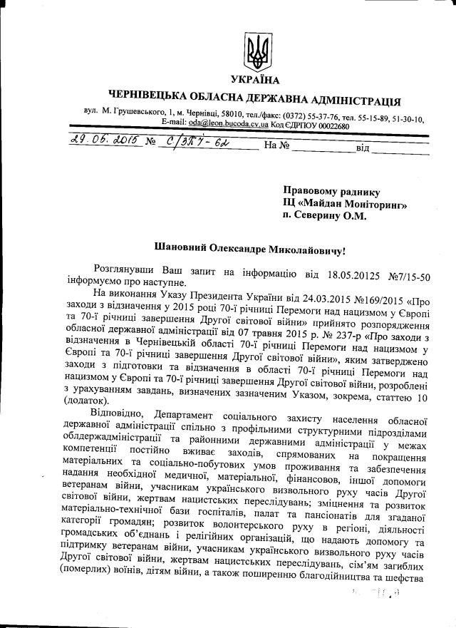 Чернівецька ОДА-травень-1