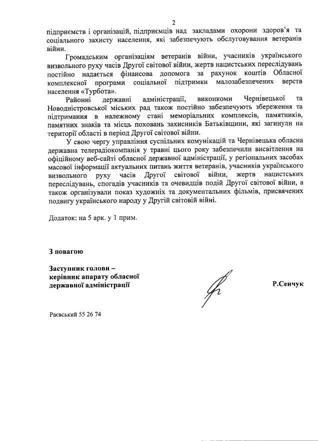 Чернівецька ОДА-травень-2