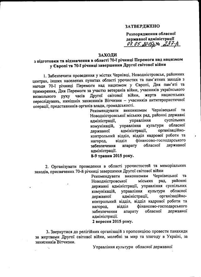 Чернівецька ОДА-травень-3