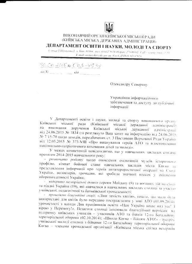 Київ-АТО-1