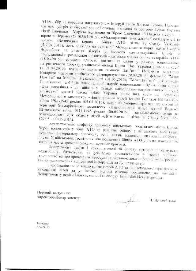 Київ-АТО-2