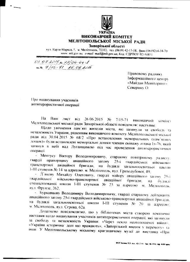 Мелітополь-АТО-1