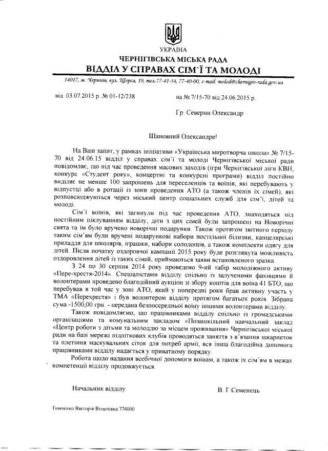 Чернігів-АТО-4