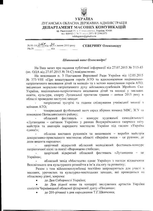 ЛОДА-1