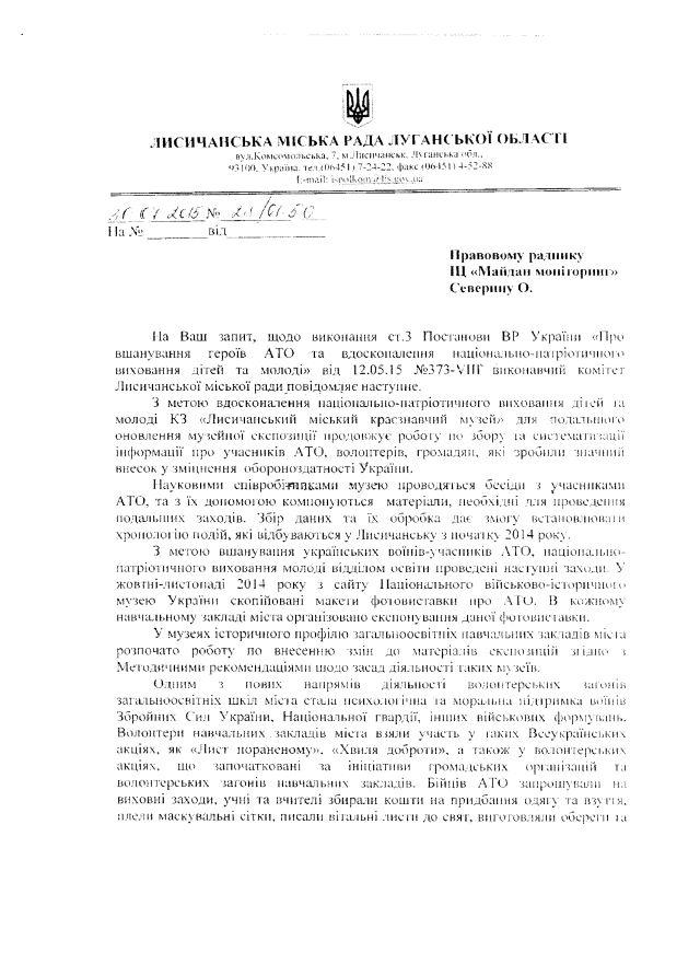 Лисичанськ-1