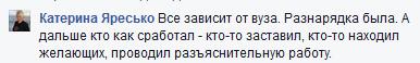 Поліція_Яреско