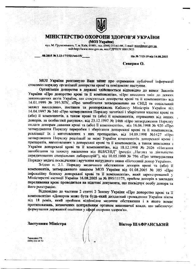МОЗ-донори-1