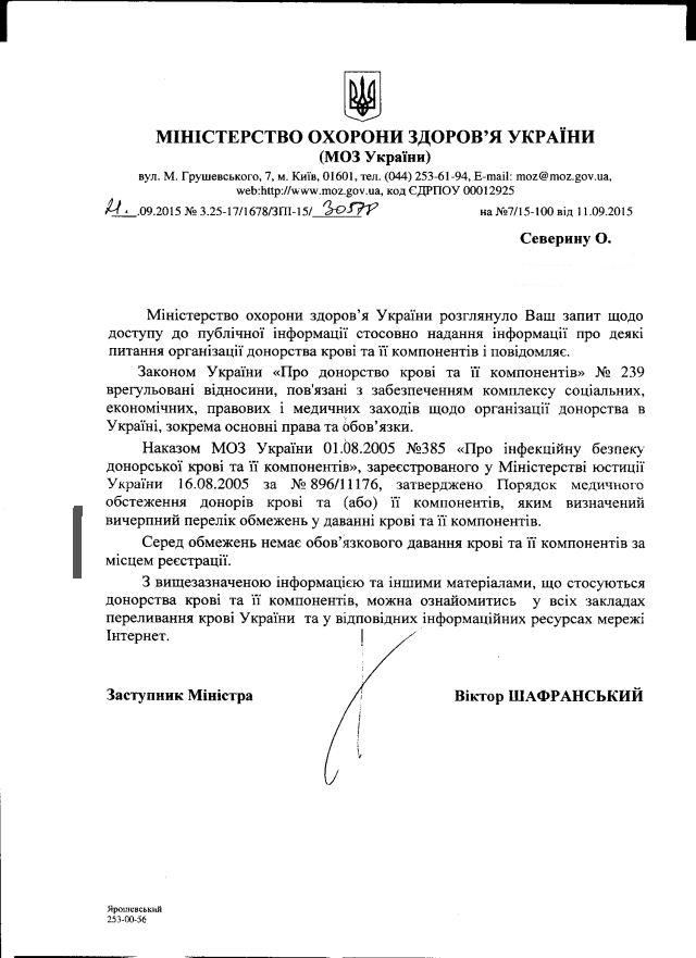 МОЗ-донори-2