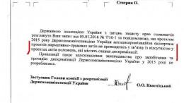 Держспожив-24