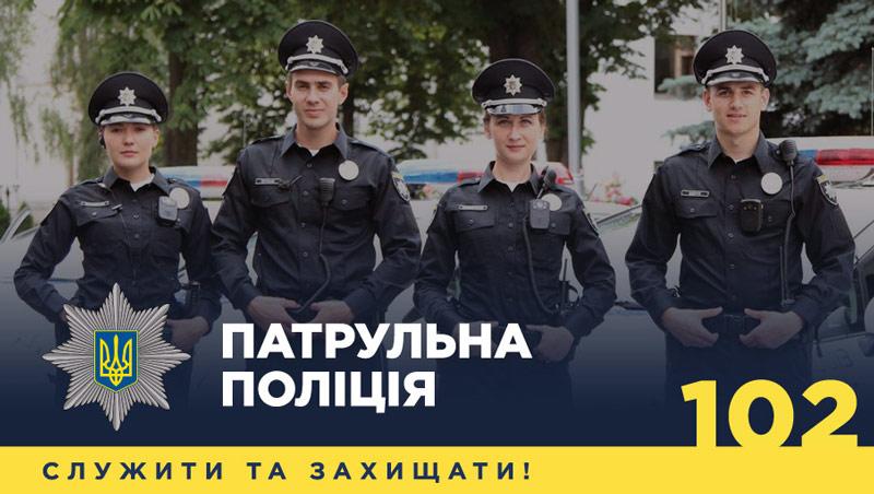 patrol-police-Ukraine_01