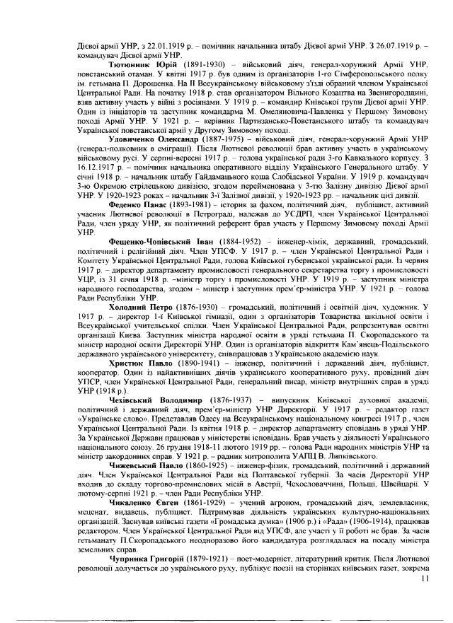 Перелік-17-11