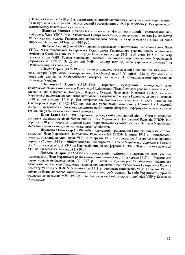 Перелік-17-12