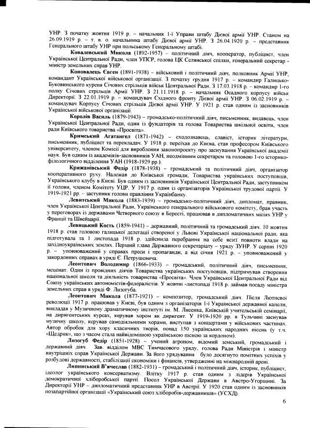 Перелік-17-6