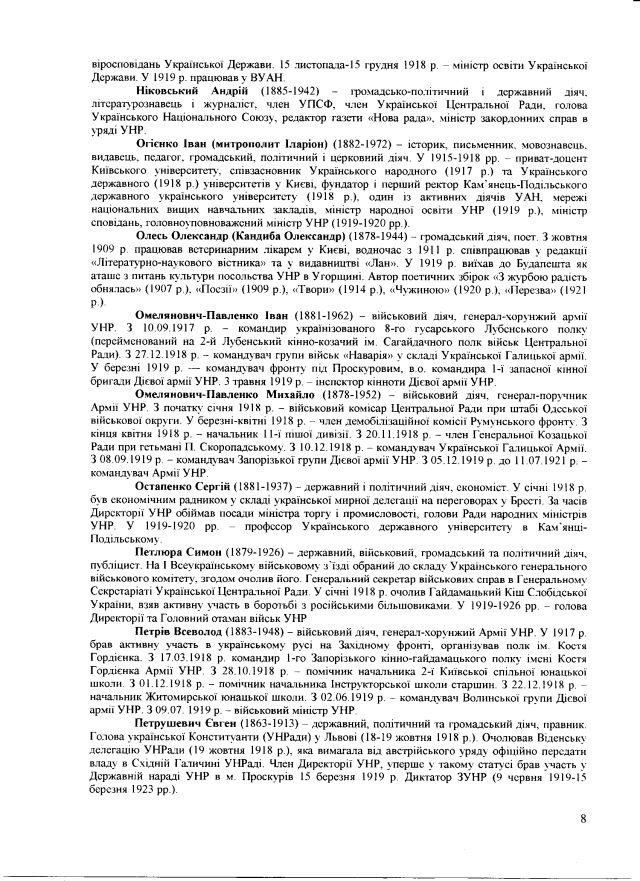 Перелік-17-8