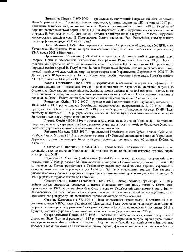 Перелік-17-9