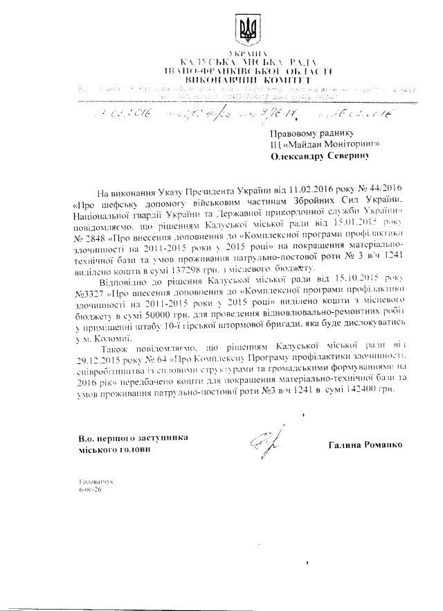 Калуш-44
