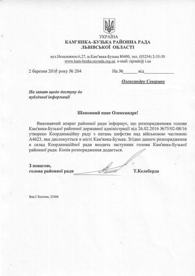 Кам'янка Бузька-район44