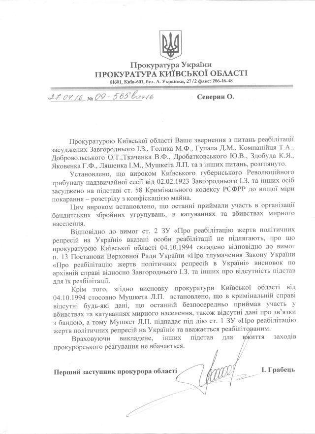 Київоблпрок-реабілітація