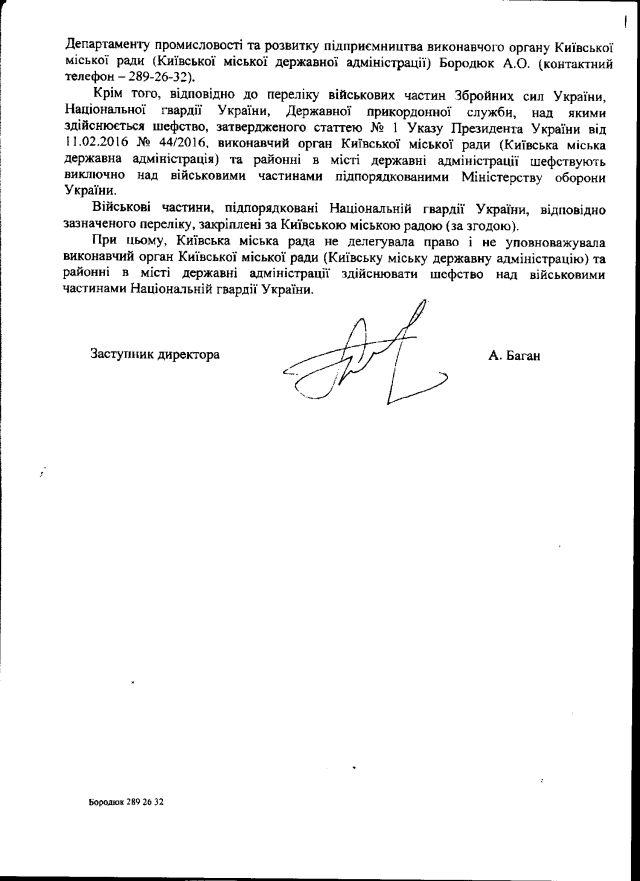 Київ-44-2