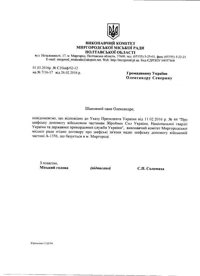 Миргород-44