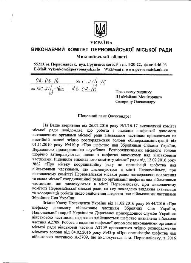 Первомайськ-44-1