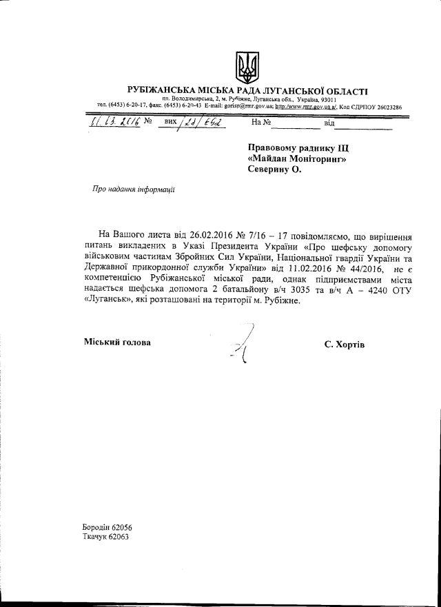 Рубіжне-44