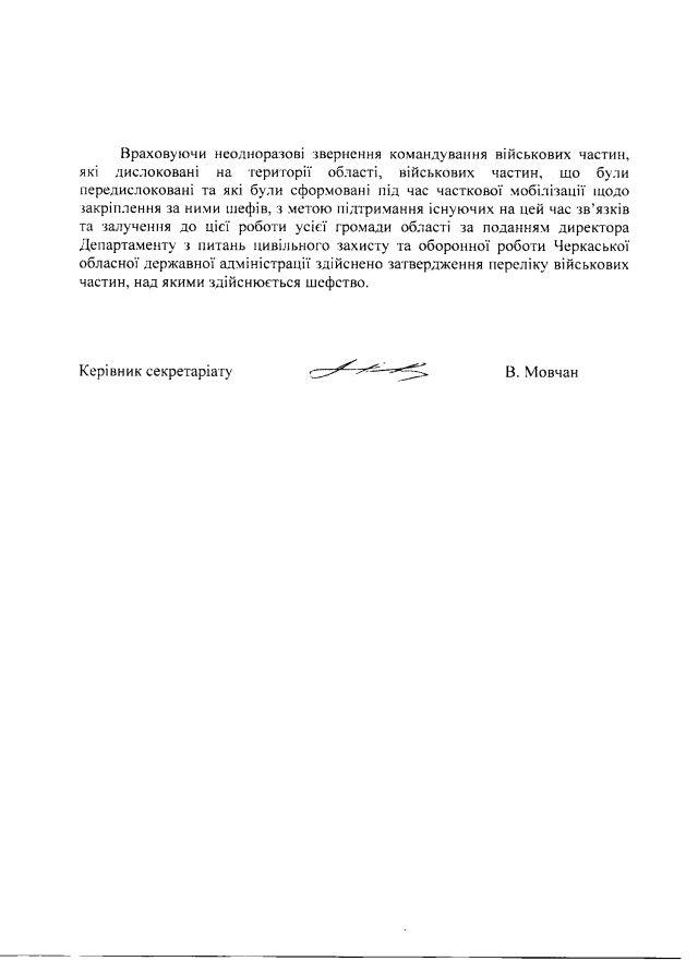 Черкащина-44-2