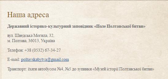 Скрін-шот з сайту www.battle-poltava.org