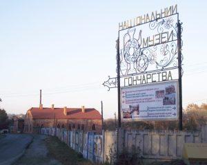 partyzanska-street-opishnya