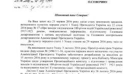 Відповідь АП-оргкомітет-17