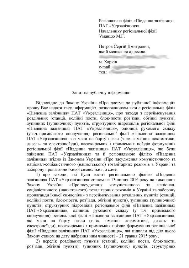 Запити до ПівдЗал декомунізація 13.07.2016_1
