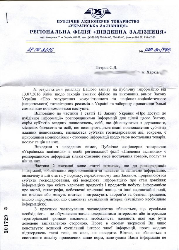 Півдзал_декомунізація_22.07.16_1