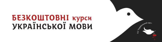 learnukrainian6