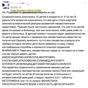 znimok-ekrana-2016-11-04-o-11-27-02
