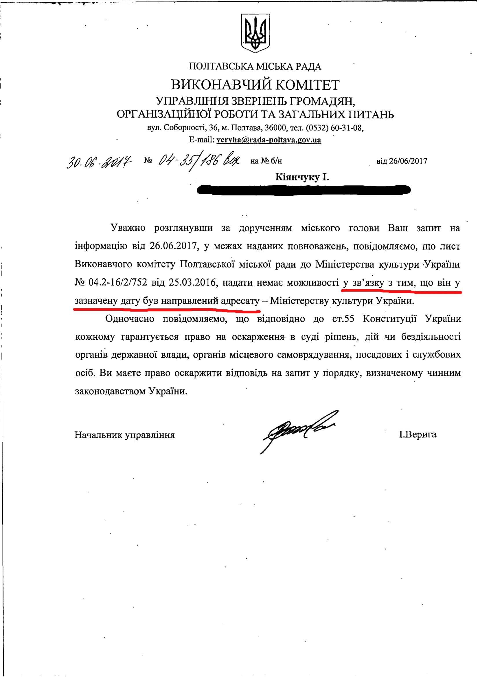 Відповідь Полтавського міськвиконкому на запит що до доступу до публічної інформації