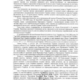 ВАСУ-вибори-3