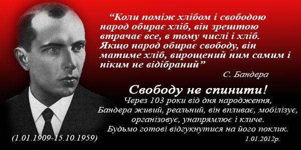 Провідник української нації- Степан Бандера