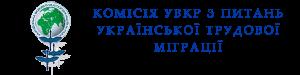 Комісія УВКР з питань української трудової міграції
