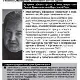 hryneveckyy-724x1024