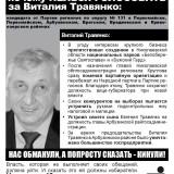 Travyanko-page-001