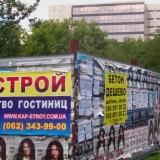 Відео Донецьк11[21-18-38]