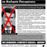 Писаренко1