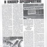 славянский союз 1